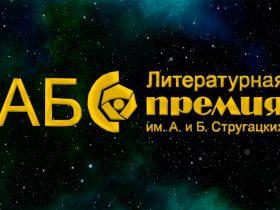 Объявлен длинный список Международной премии Аркадия и Бориса Стругацких в области фантастической литературы