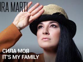 Лаура Марти выпустила песню «Сила моя – it's my family»