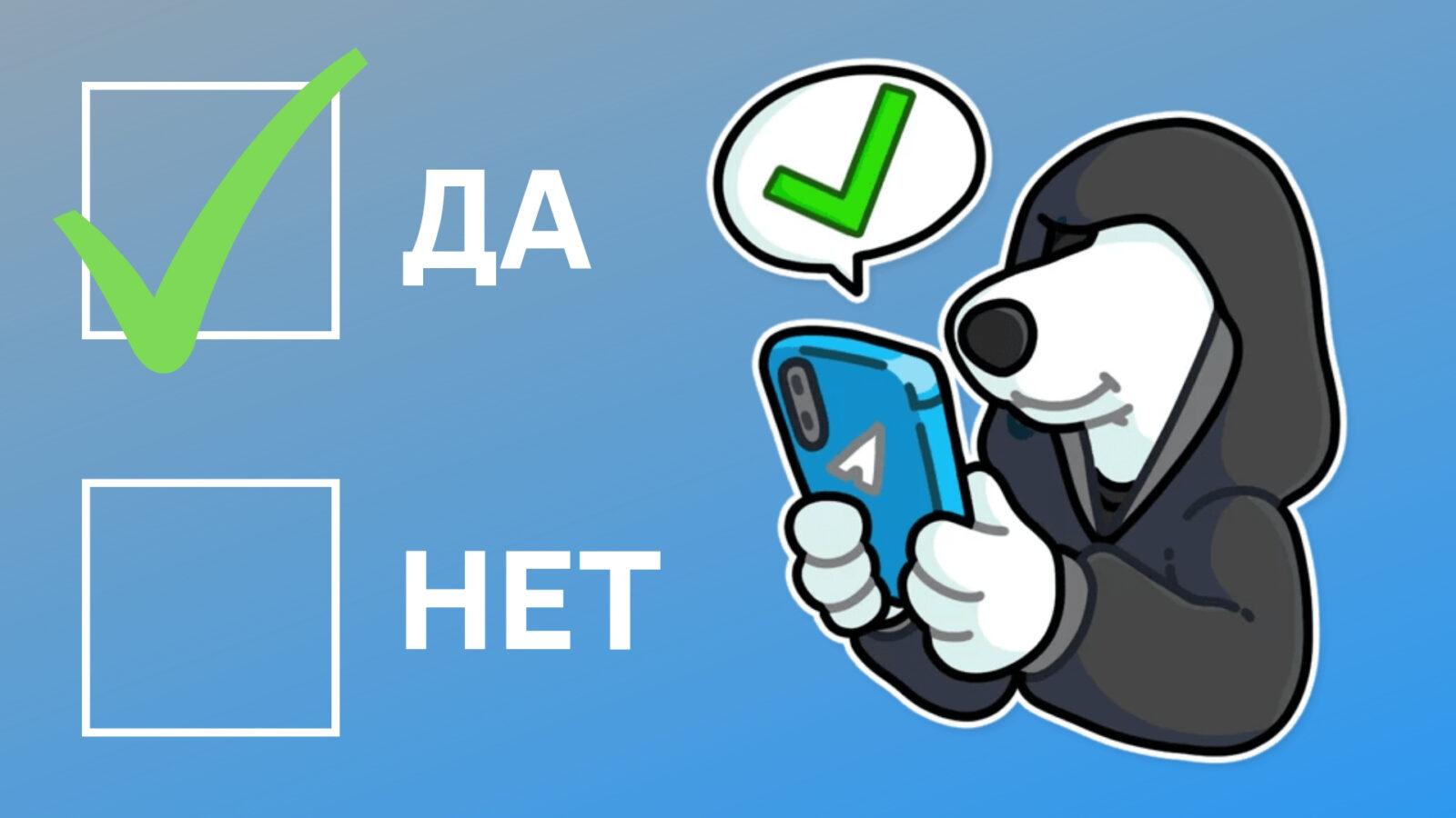 Как сделать опрос в телеграм?