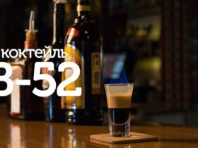 Как приготовить коктейль б 52. Рецепт, советы, фото