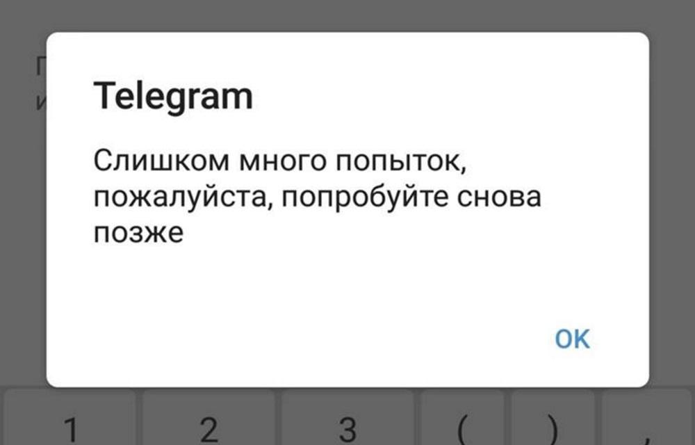 Ошибка входа в Telegram «Слишком много попыток, повторите попытку позже»