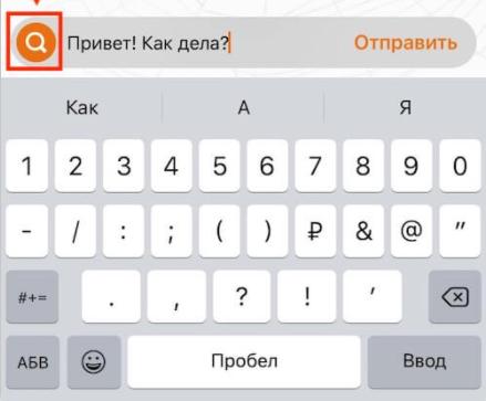 Лупа в Инстаграме в директе. Анимированные сообщения в Инстаграм