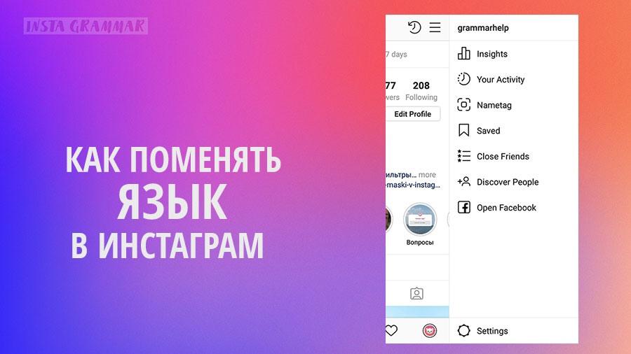 Как перевести язык в Инстаграм на Русский