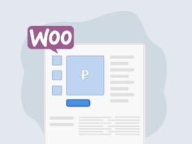 WooCommerce — Как получить категорию в карточке товара?