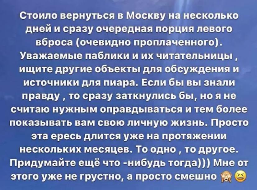 """Тимати заступился за Решетову. """"Дворняжка не станет ланью"""""""