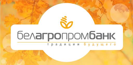 Обязательное обновление белагропромбанк. Подробности