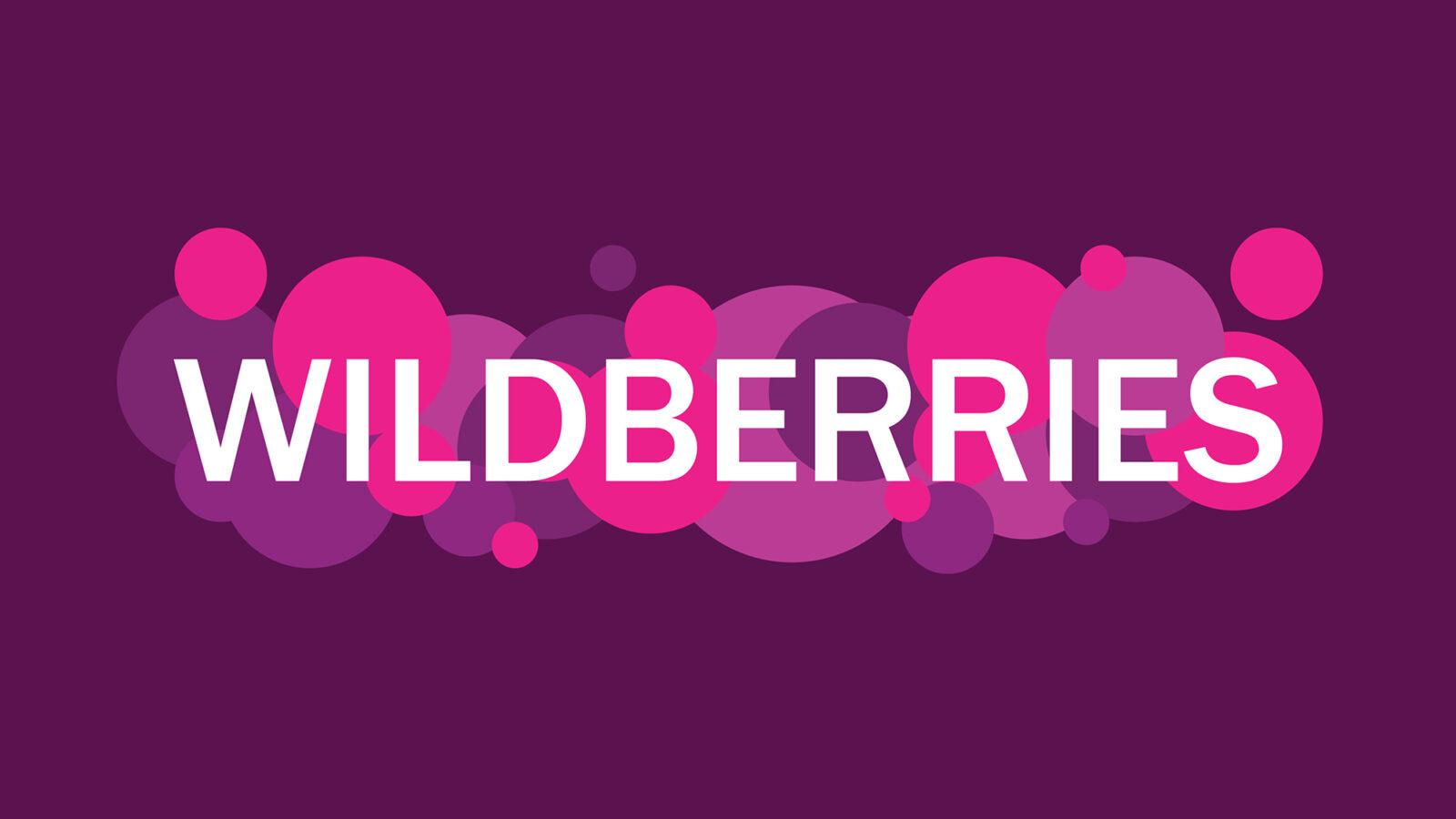 Как начать торговать на wildberries?